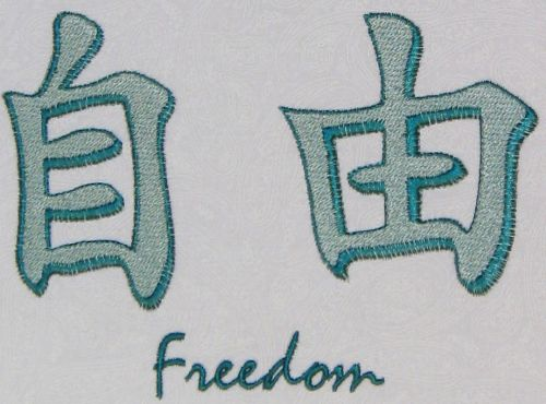 Chinese Symbol For Freedom Bigking Keywords And Pictures