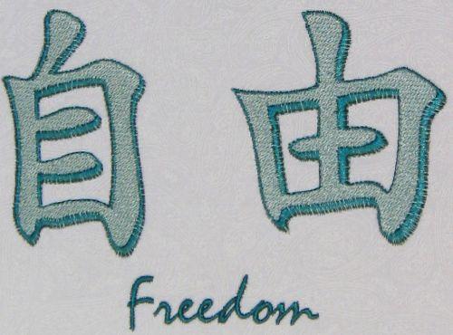 Chinese Symbol Single Freedom