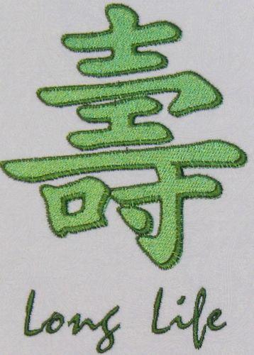 Chinese Symbol Single Long Life